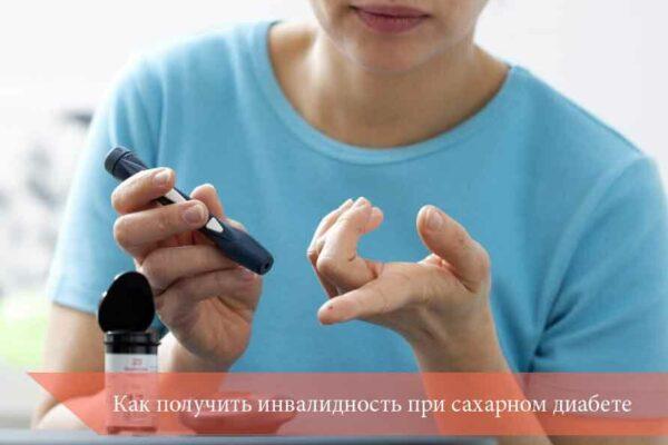Как получить инвалидность при сахарном диабете