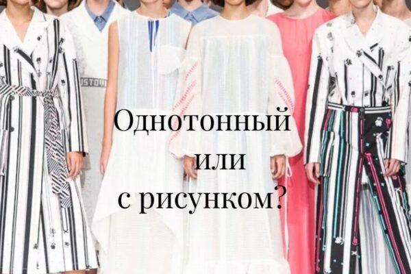 Однотонная одежда или с рисуноком? Выбираем.