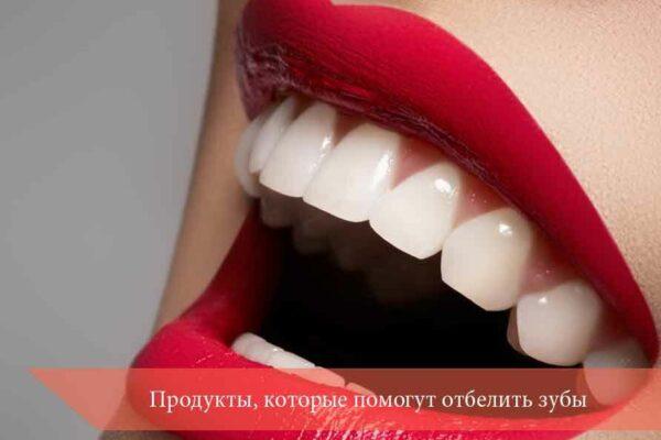 Продукты, которые помогут отбелить зубы