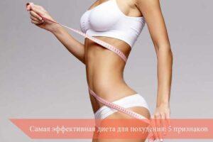 Самая эффективная диета для похудения: 5 признаков